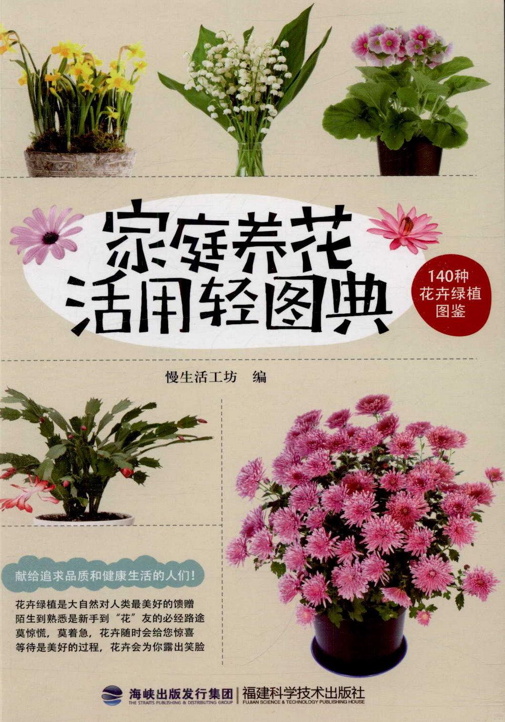 家庭養花活用輕圖典