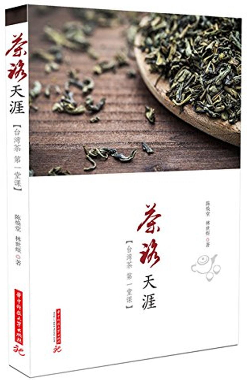茶路天涯:台灣茶第一堂課