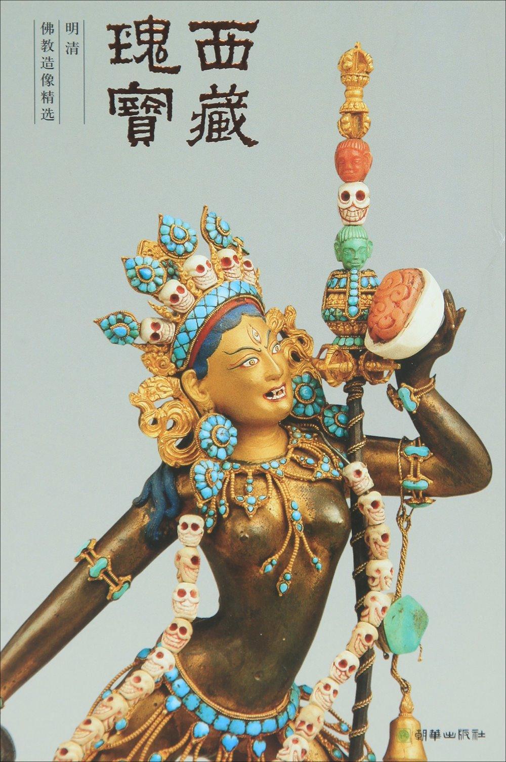 西藏瑰寶:明清佛教造像