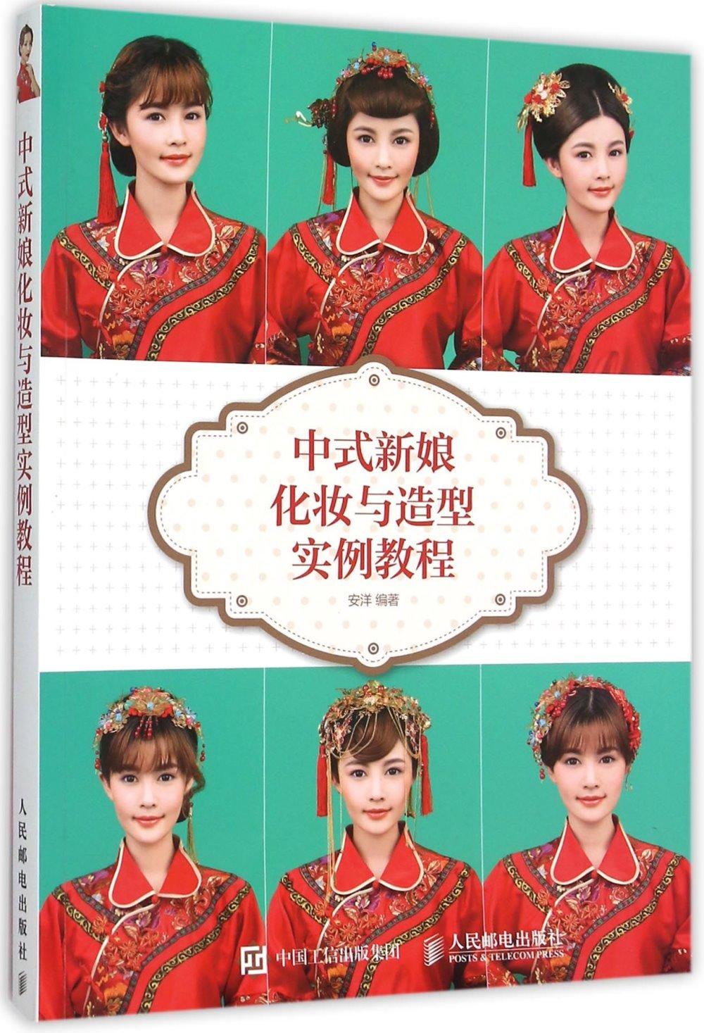 中式新娘化妝與 實例教程