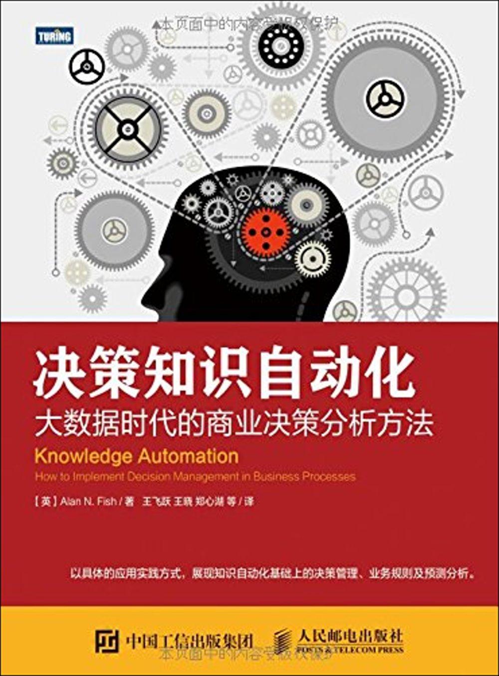 決策知識自動化:大數據時代的商業決策分析方法
