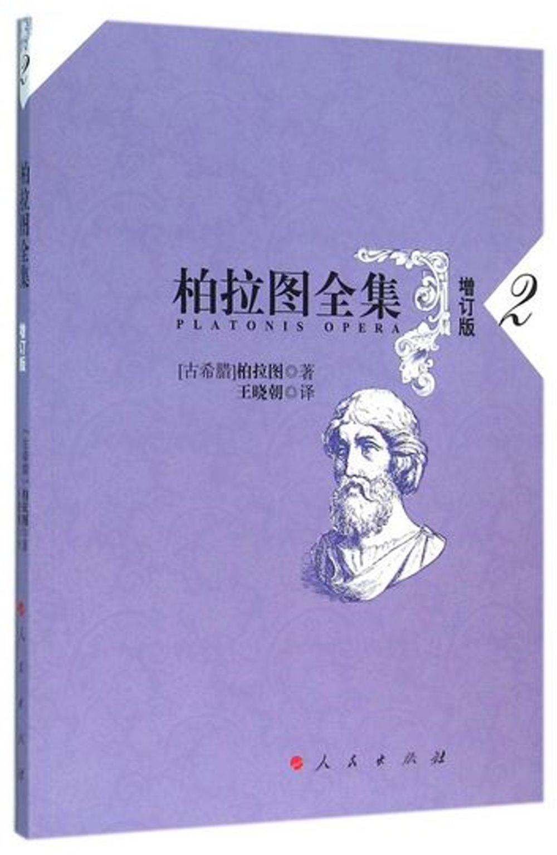 柏拉圖全集.2 增訂版