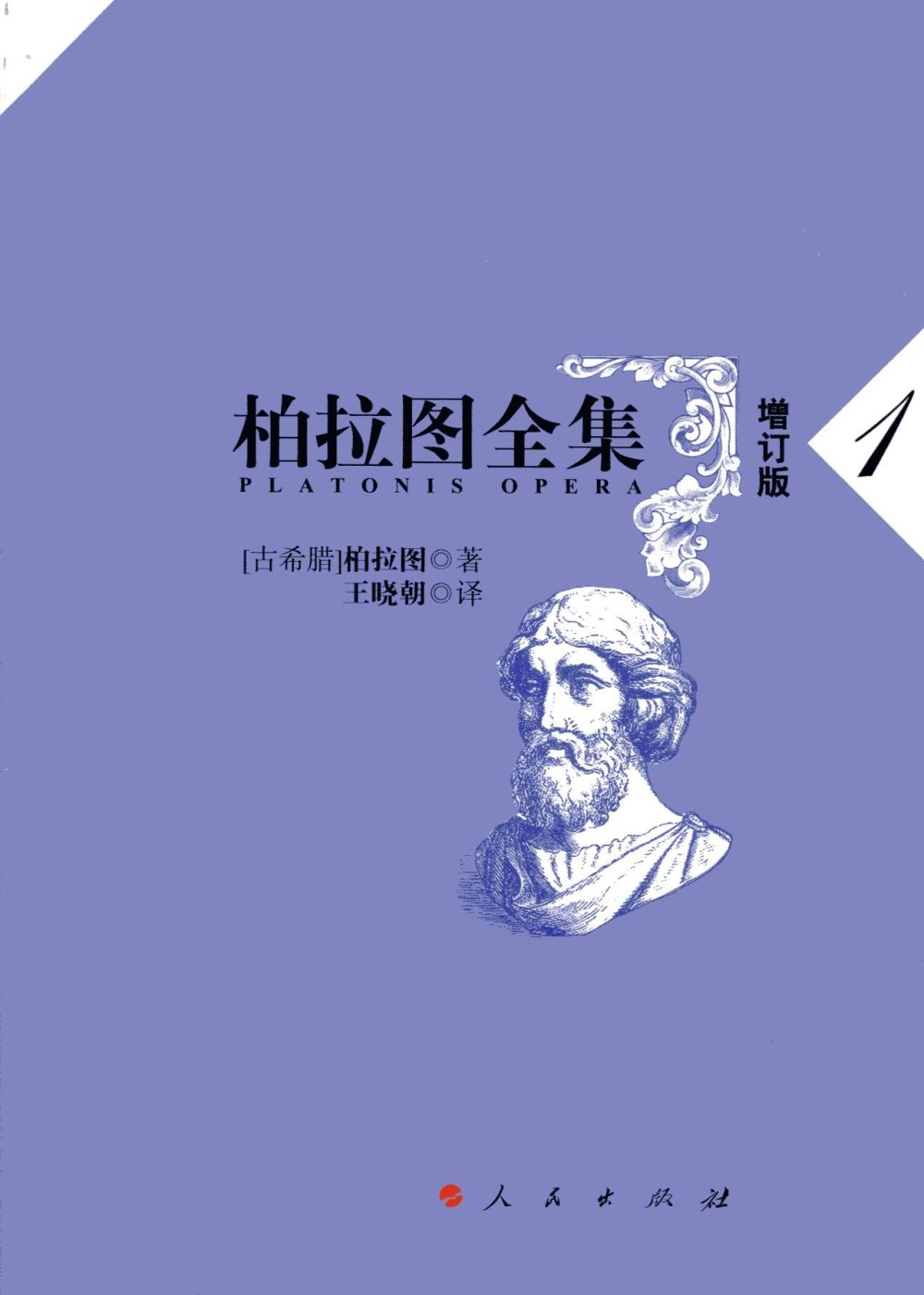 柏拉圖全集.1(增訂版)