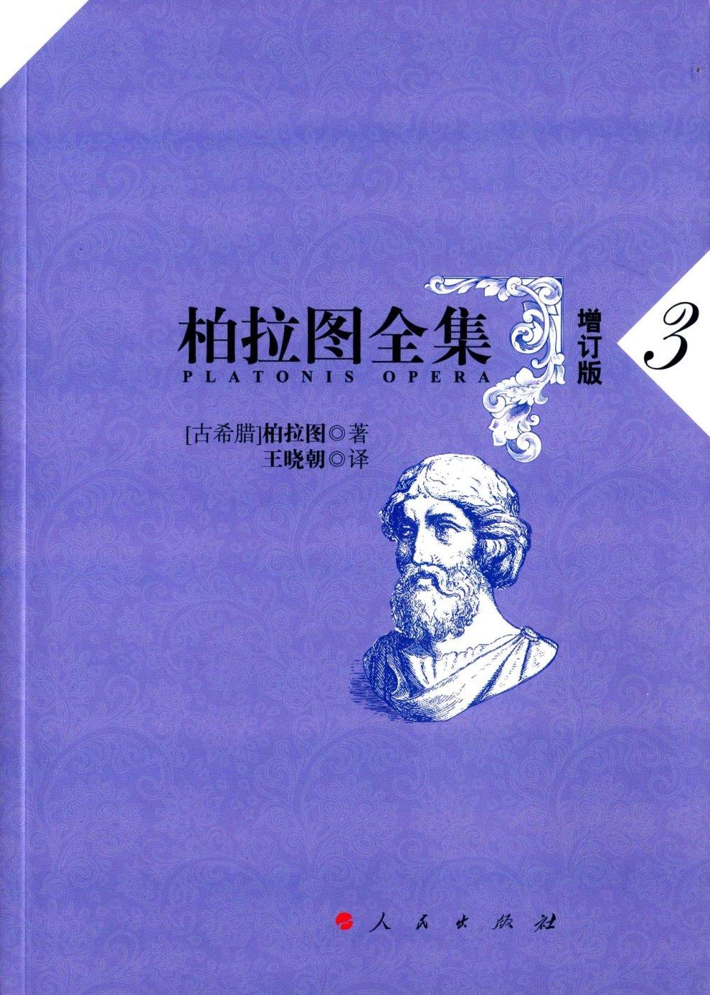 柏拉圖全集.3(增訂版)