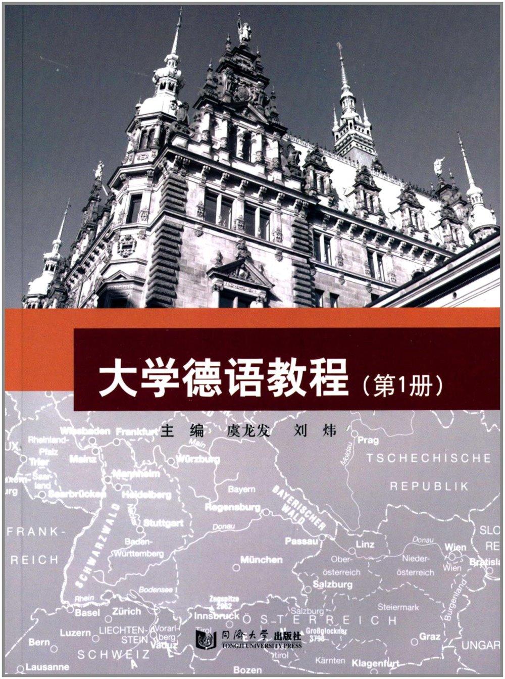 大學德語教程(第1冊)