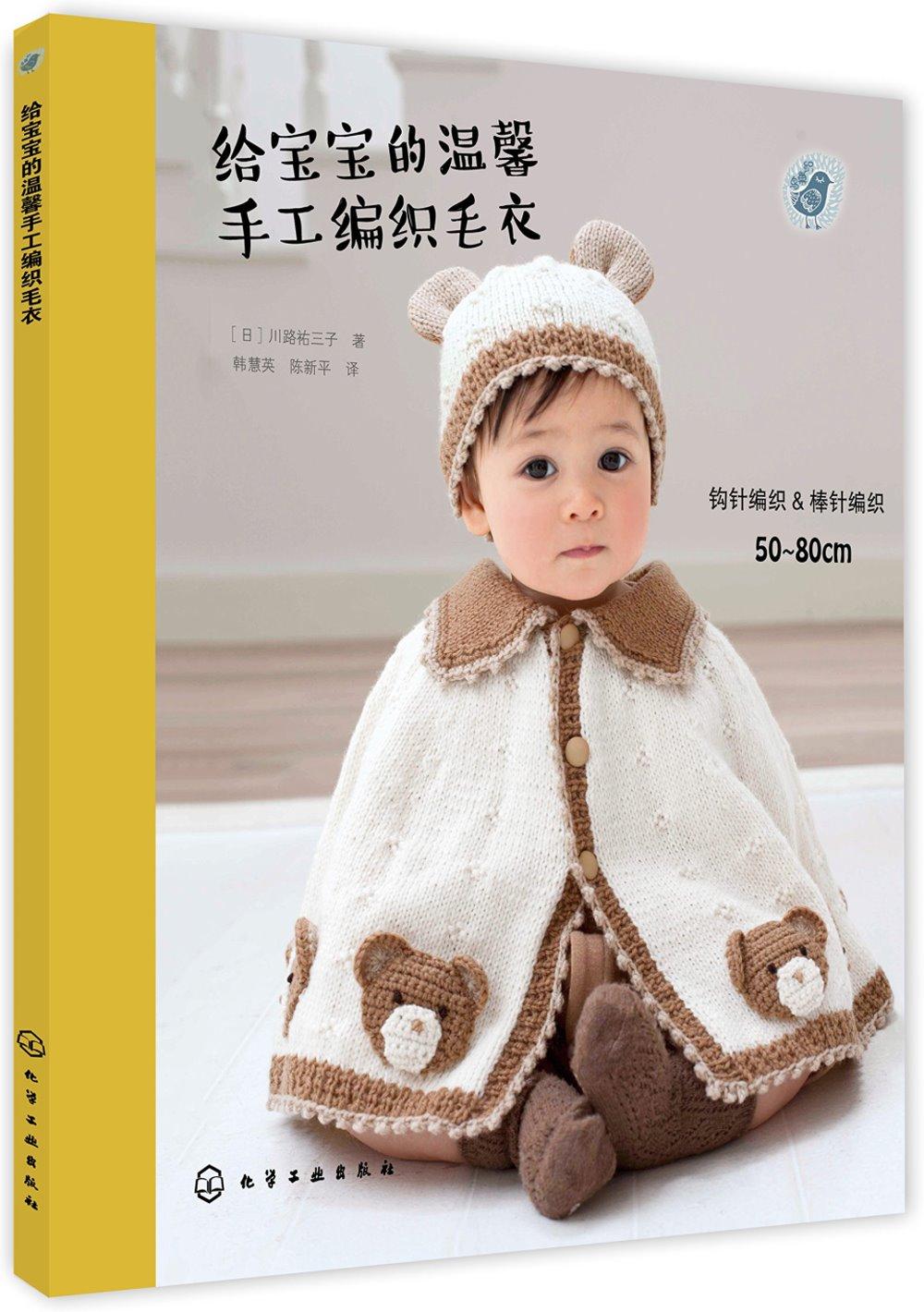 給寶寶的溫馨 編織毛衣