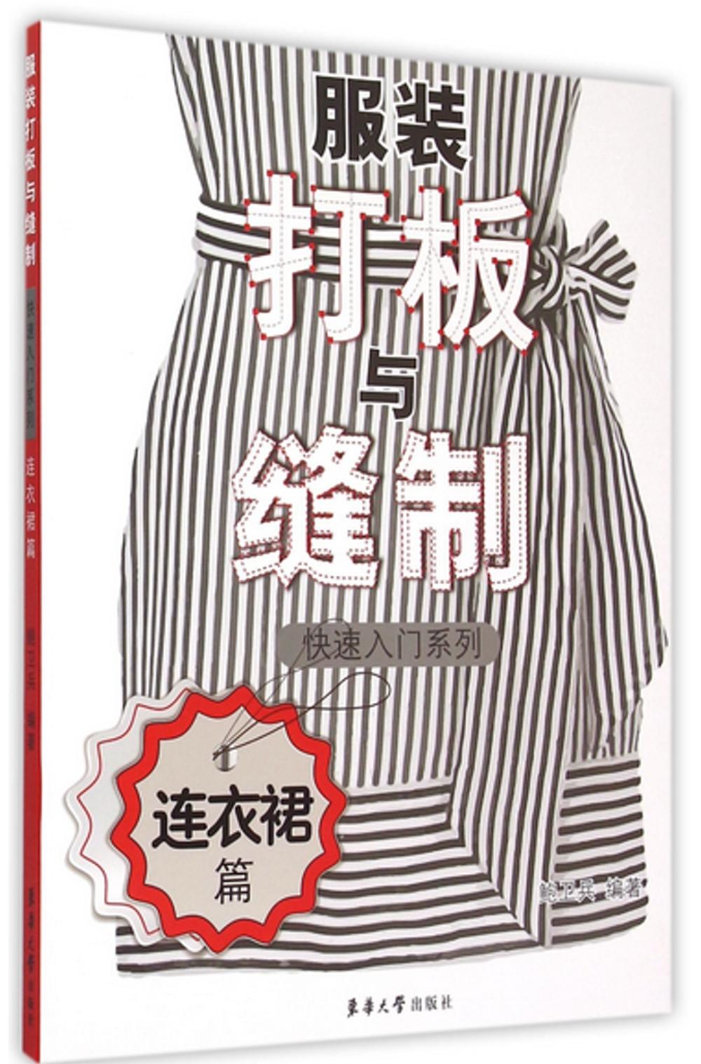 服裝打板與縫制 入門系列(連衣裙篇)