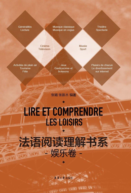 法語閱讀理解書系(娛樂卷)