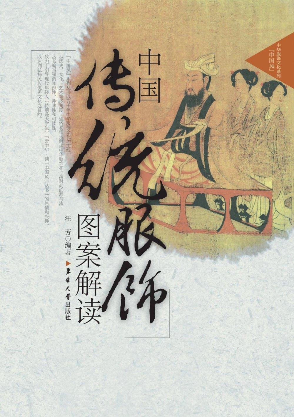 中國傳統服飾圖案解讀
