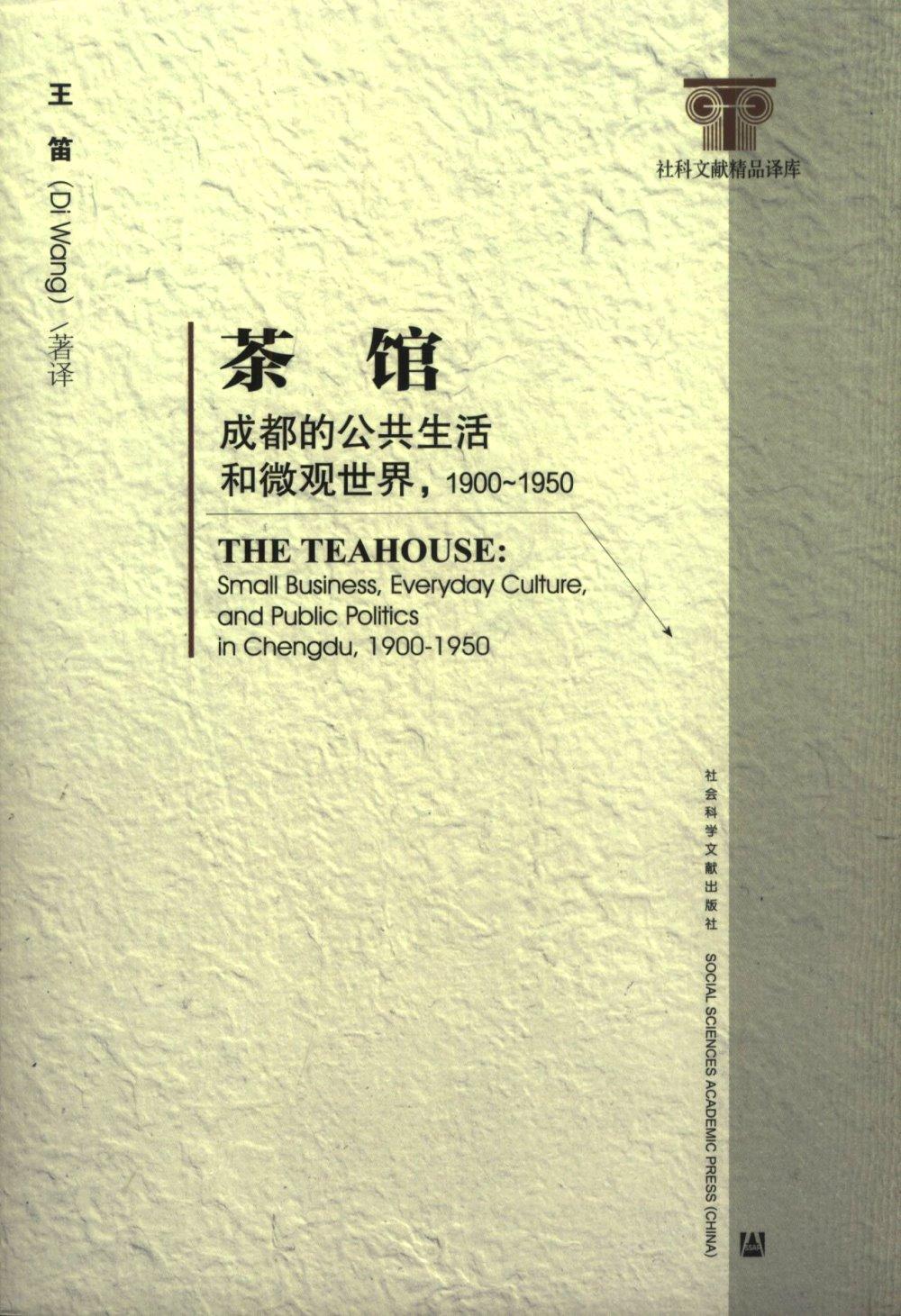 茶館:成都的公共生活和微觀世界,1900-1950