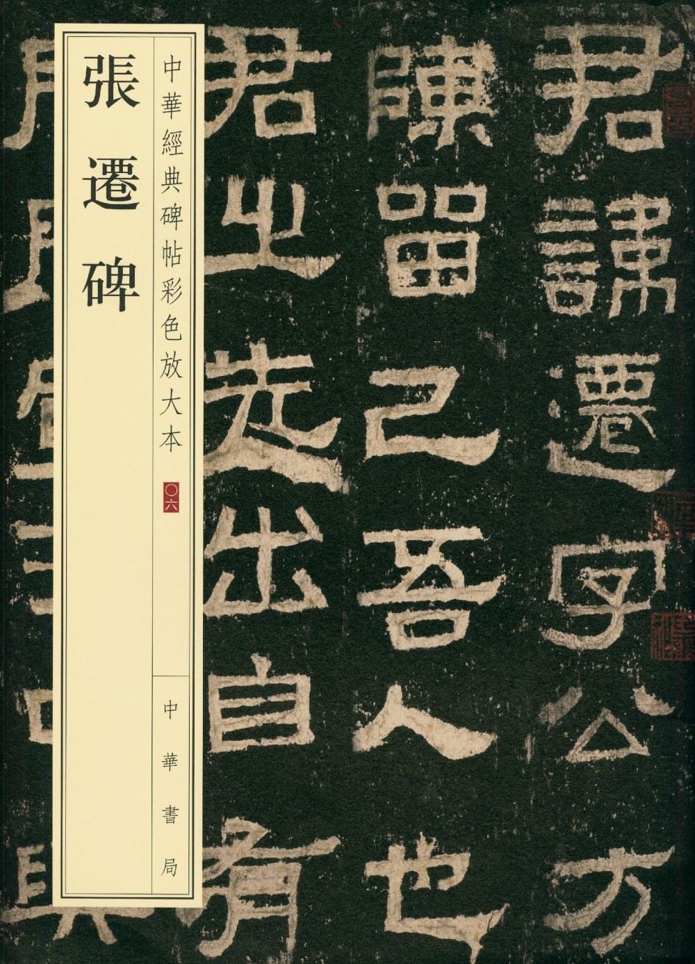 中華經典碑帖彩色放大本:張遷碑
