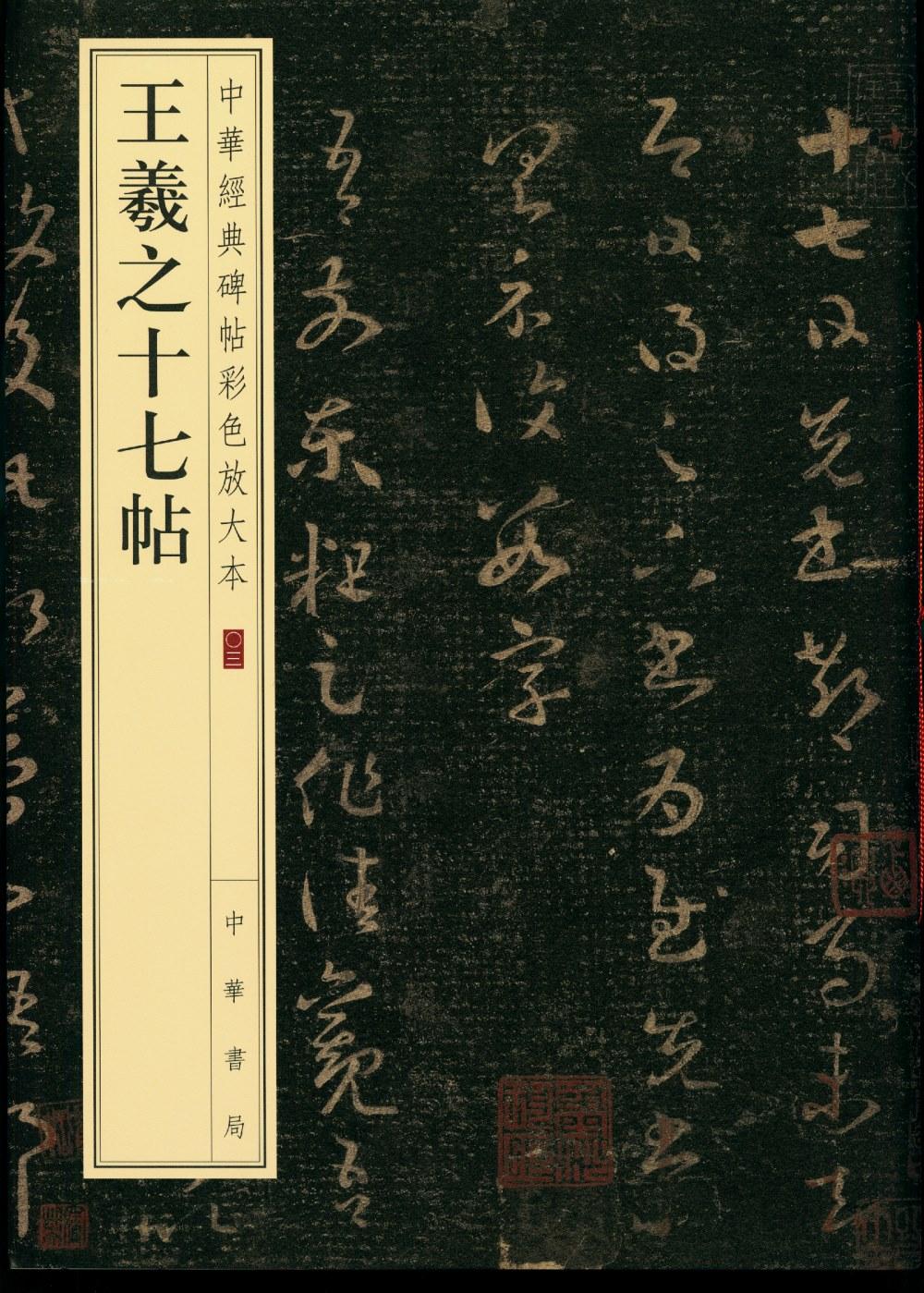 中華經典碑帖彩色放大本:王羲之十七帖