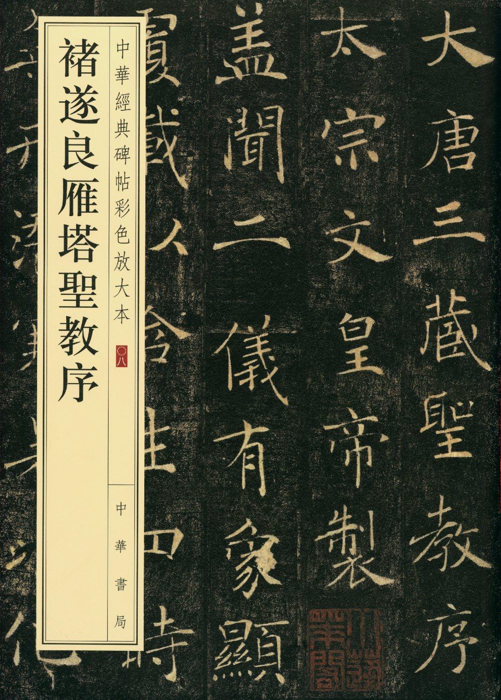中華經典碑帖彩色放大本:褚遂良雁塔聖教序