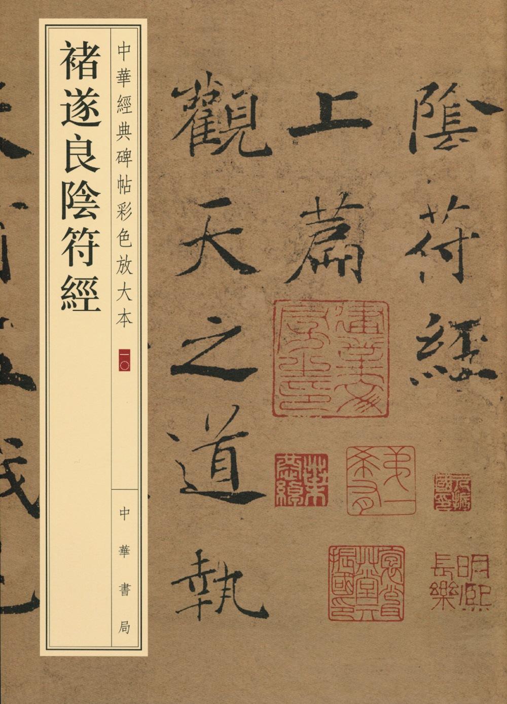 中華經典碑帖彩色放大本:褚遂良陰符經
