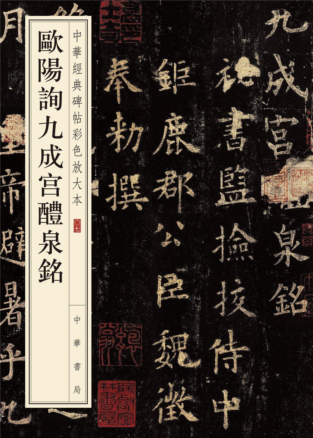 中華經典碑帖彩色放大本:歐陽詢九成宮醴泉銘