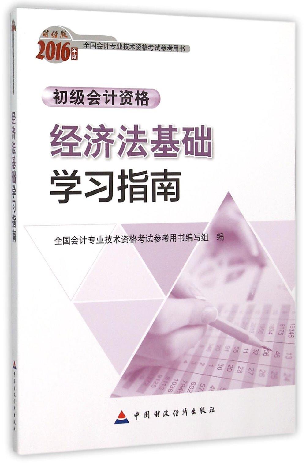 2016年度初級會計資格:經濟法基礎學習指南