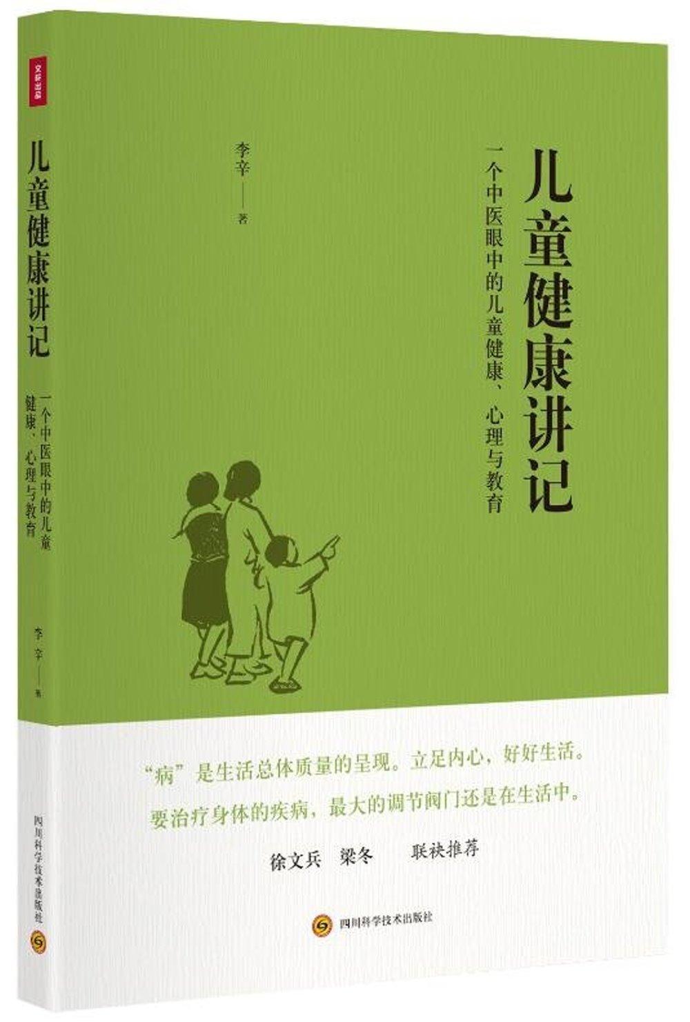 兒童健康講記: 一個中醫眼中的兒童健康、心理與教育