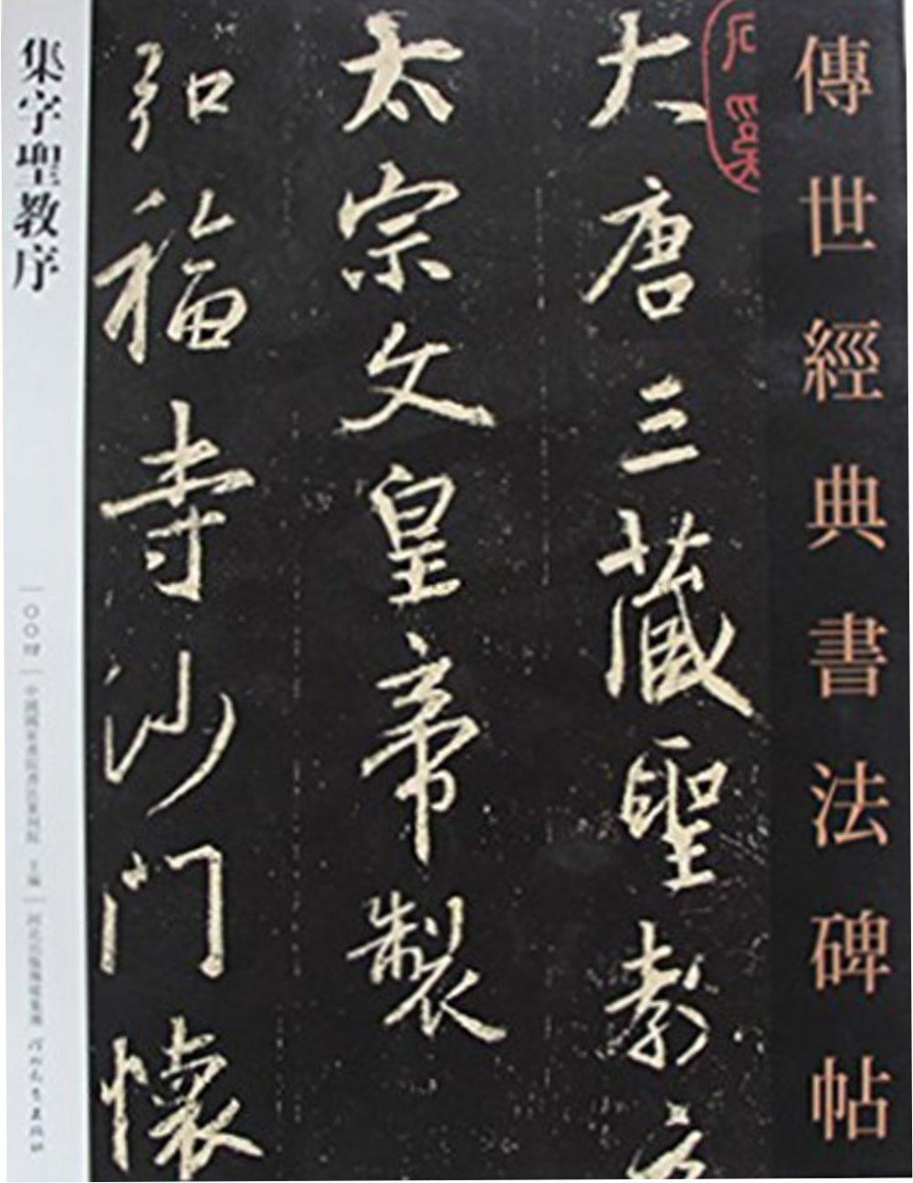 傳世經典書法碑帖004:集字聖教序
