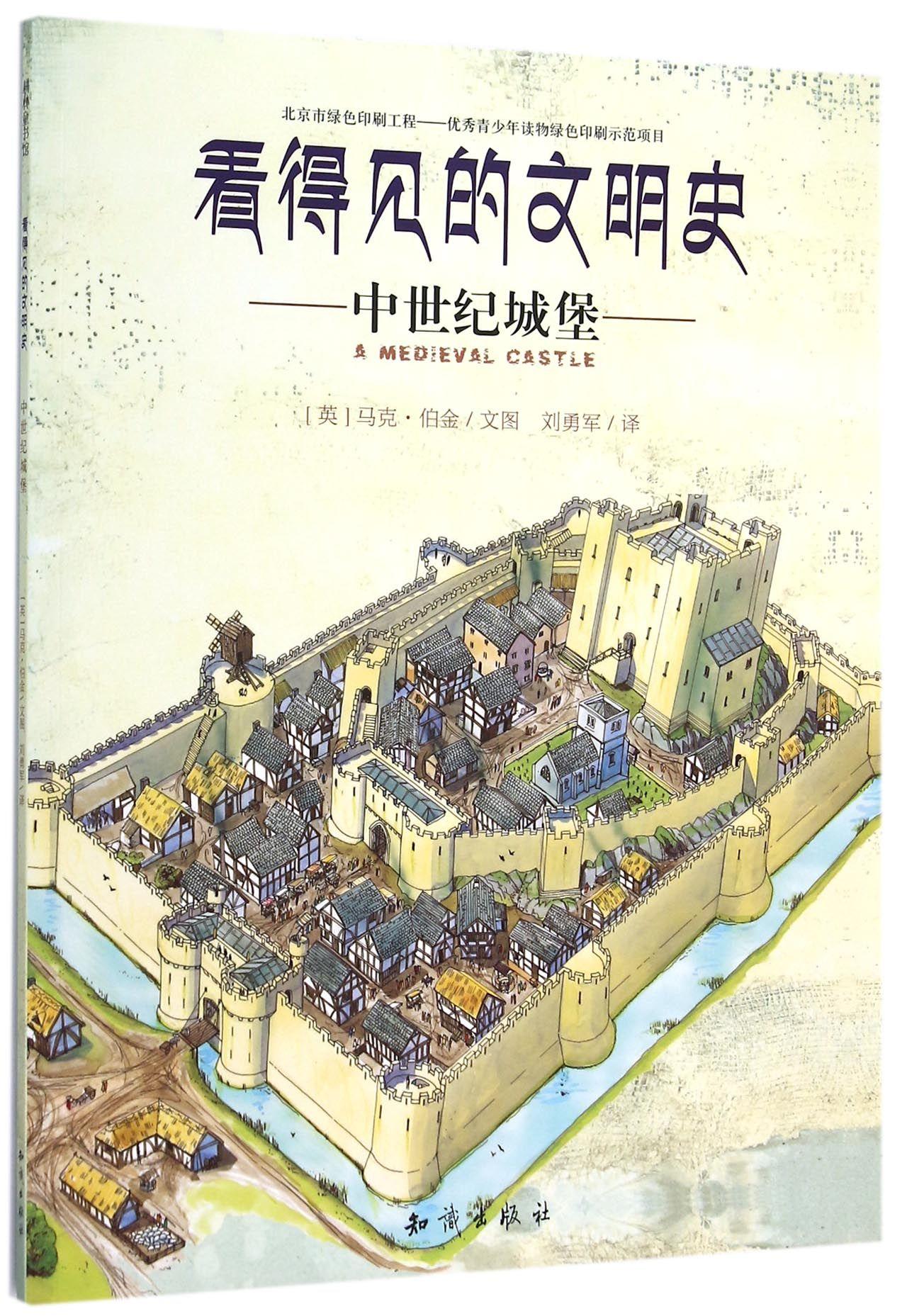 看得見的文明史~~中世紀城堡