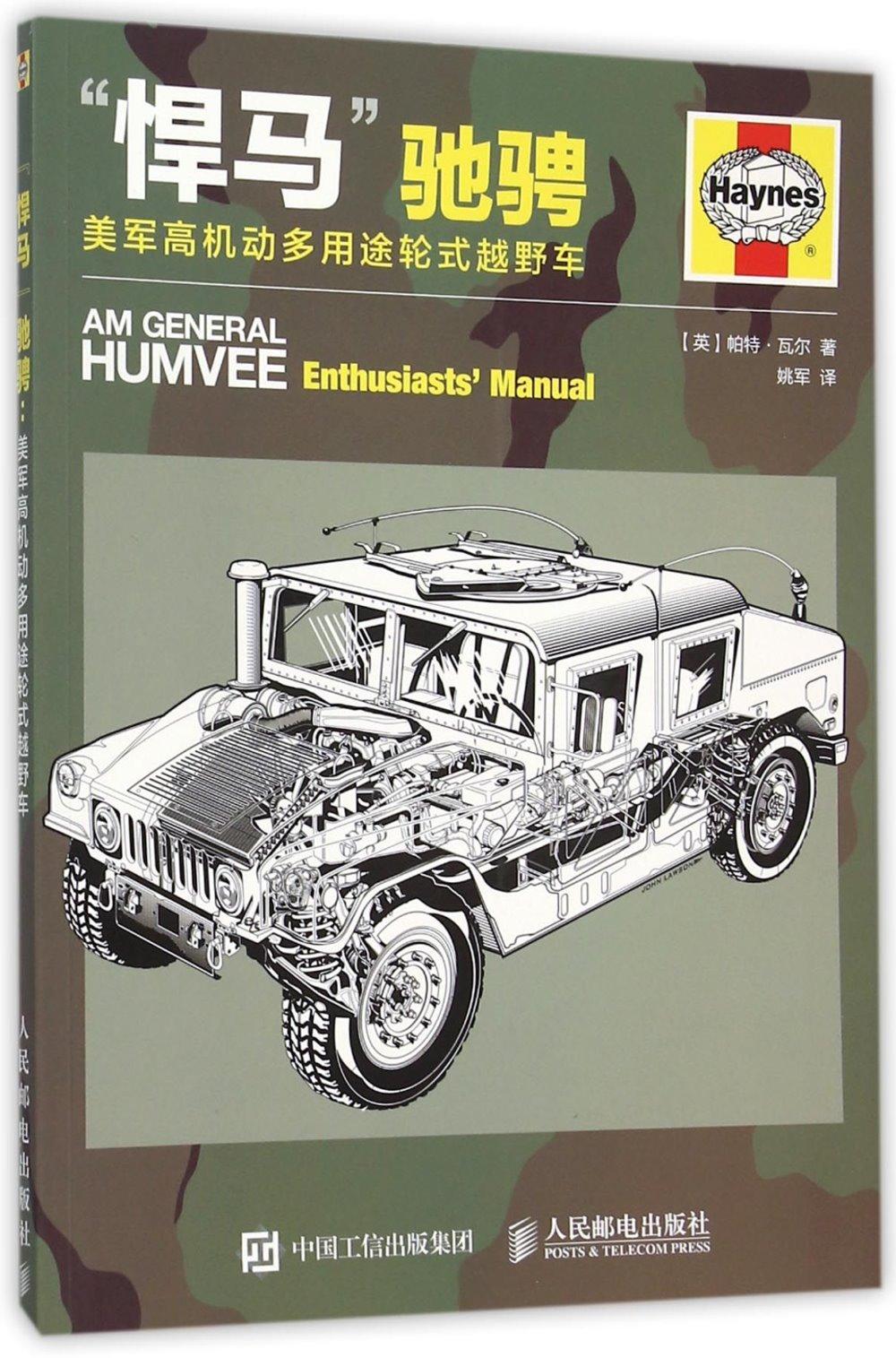 ~悍馬~馳騁:美軍高機動多用途輪式越野車