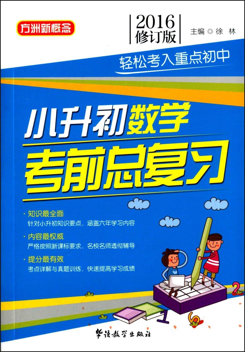 小升初語文考前總復習^(2016修訂版^)