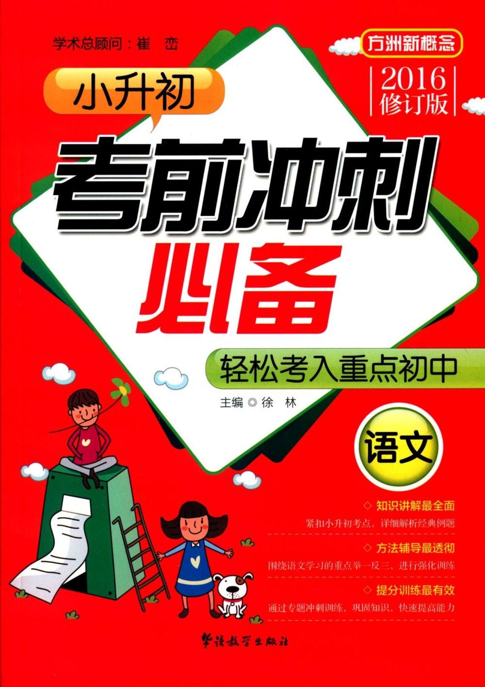 小升初考前沖刺 :語文 2016修訂版