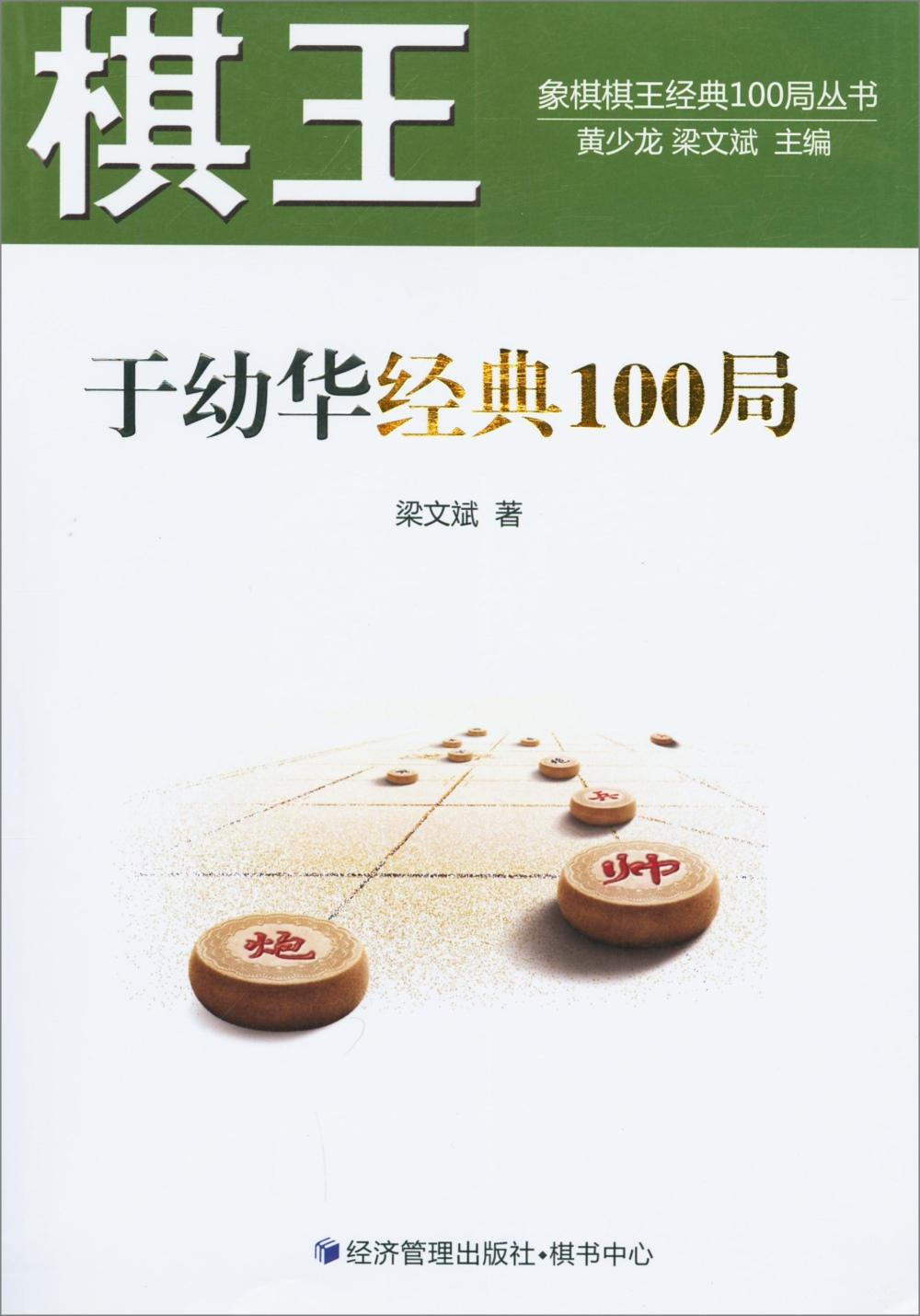 棋王於幼華 100局