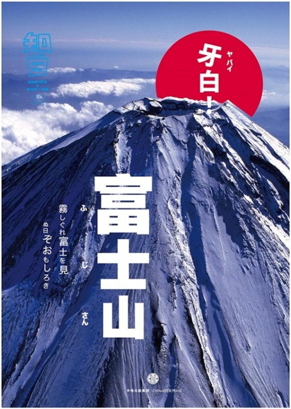 知日·牙白!富士山