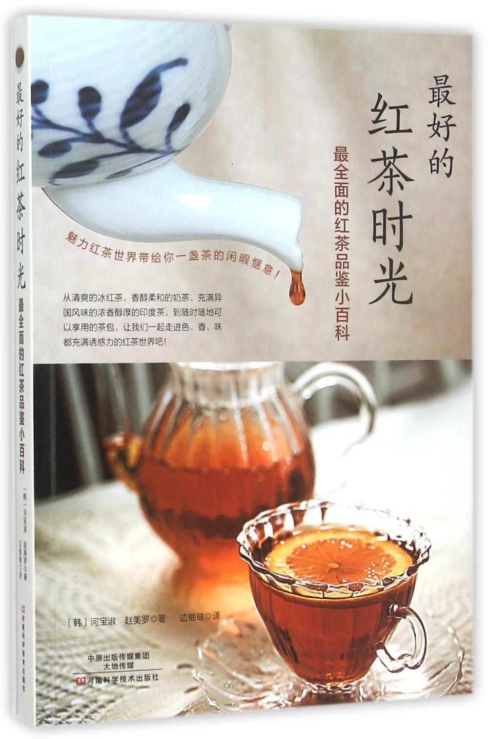 最好的紅茶時光:最全面的紅茶品鑒小百科