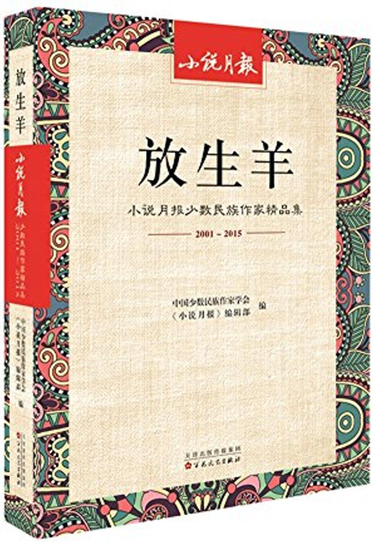 放生羊:小說月報少數民族作家精品集(2001-2015)