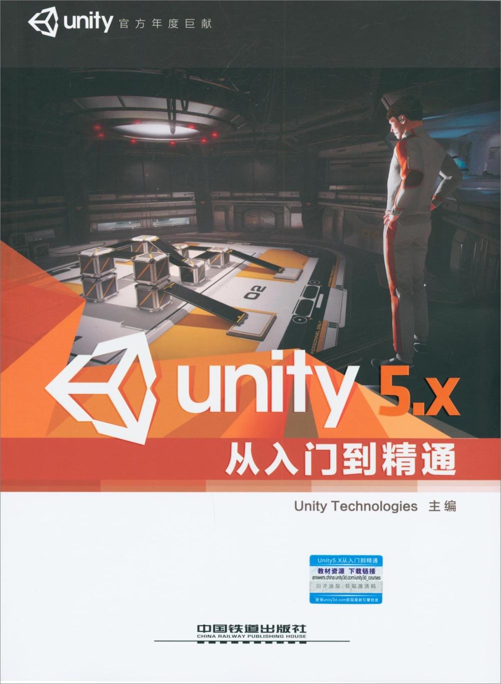 Unity 5.X從入門到精通