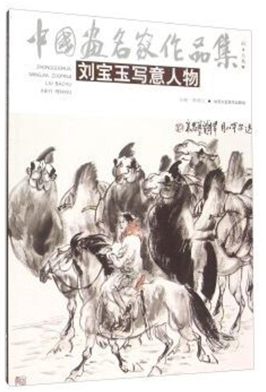 中國畫名家作品集:劉寶玉寫意人物