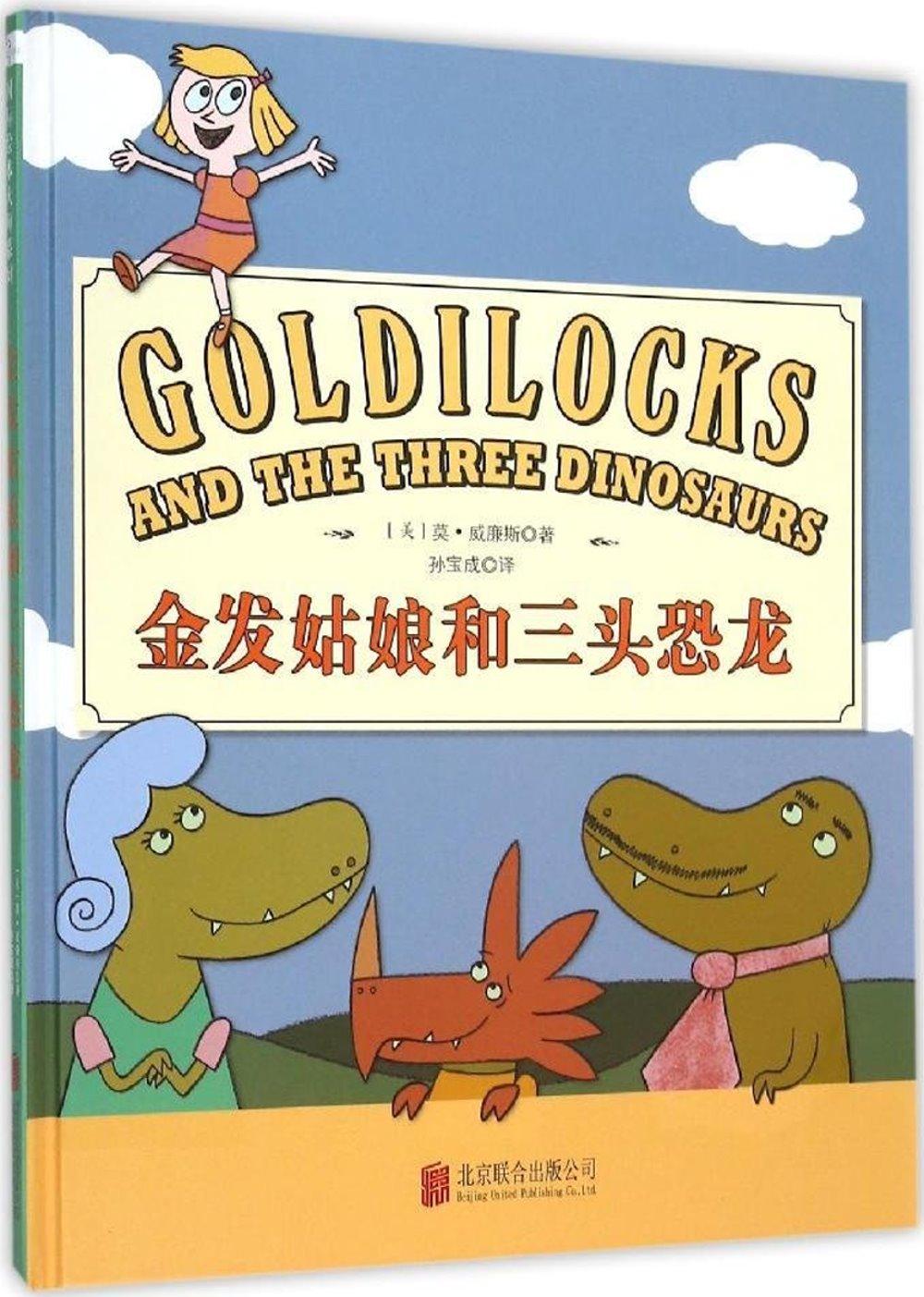 金發姑娘和三頭恐龍