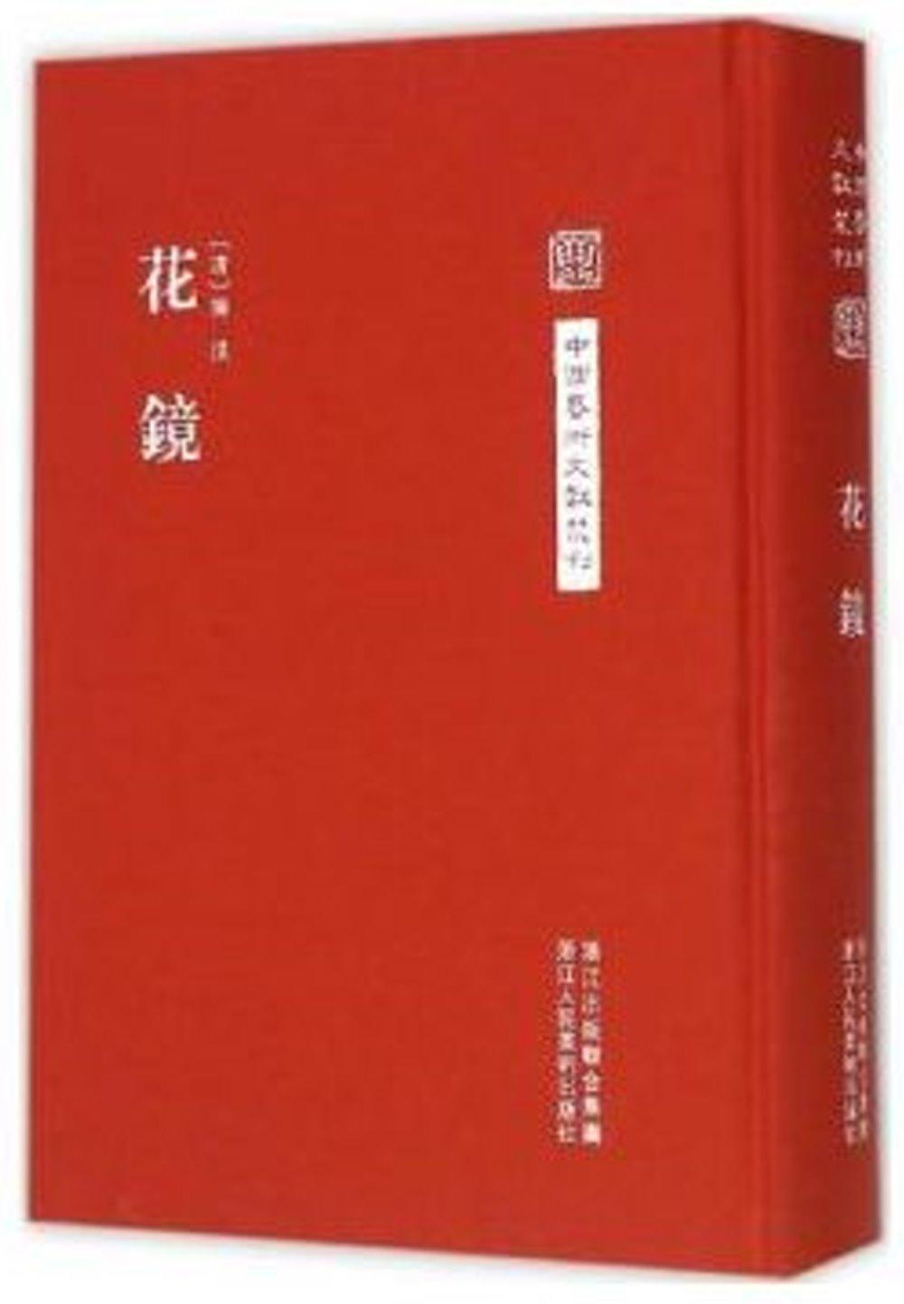 中國藝術文獻叢刊:花鏡