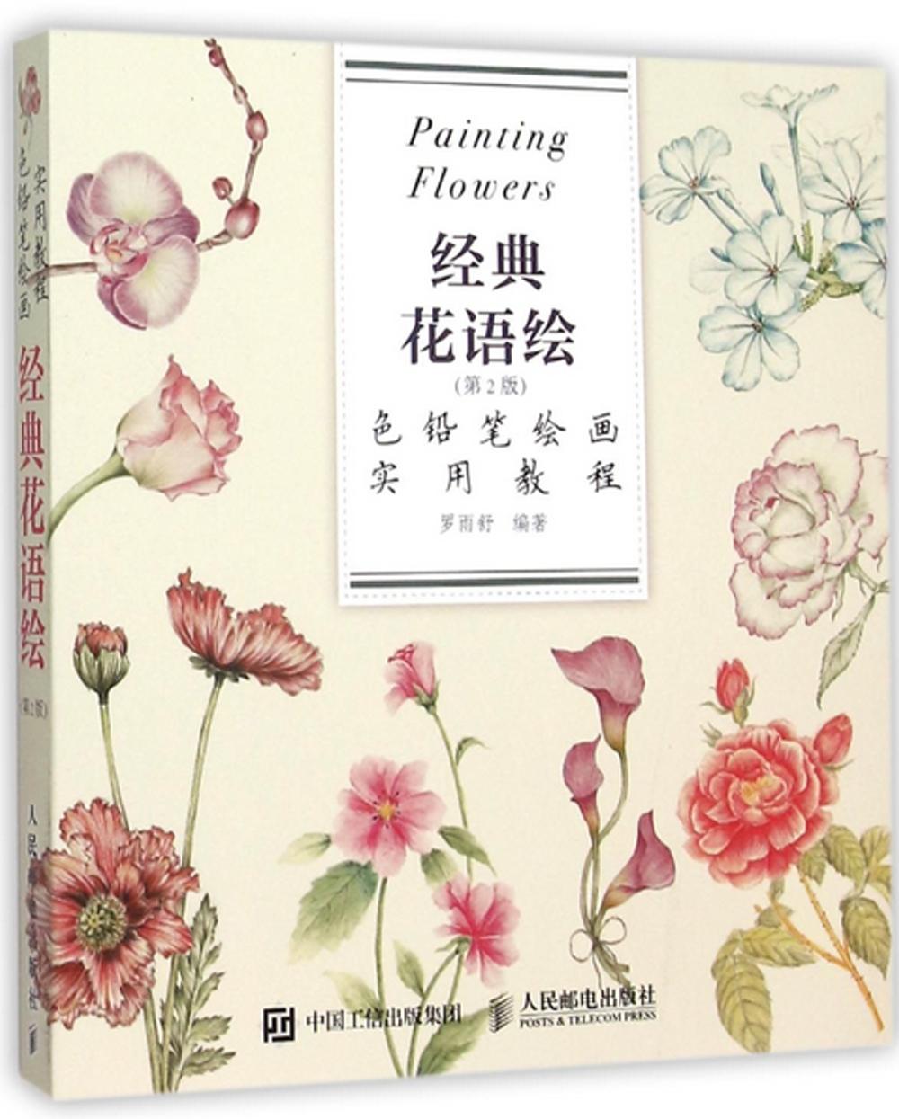 色鉛筆繪畫實用教程:經典花語繪(第2版)