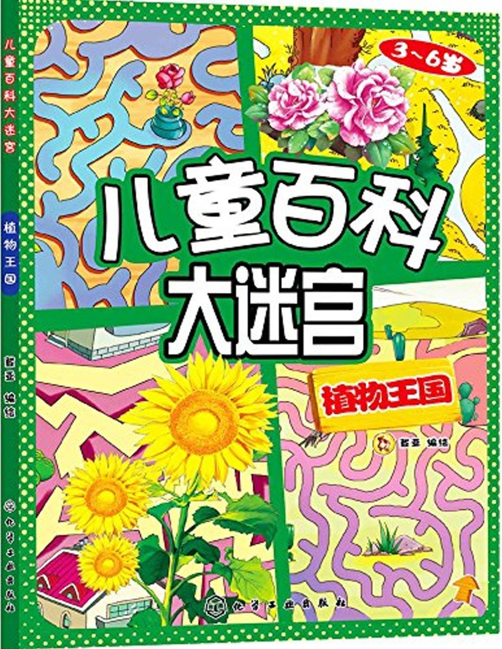 兒童百科大迷宮:植物王國