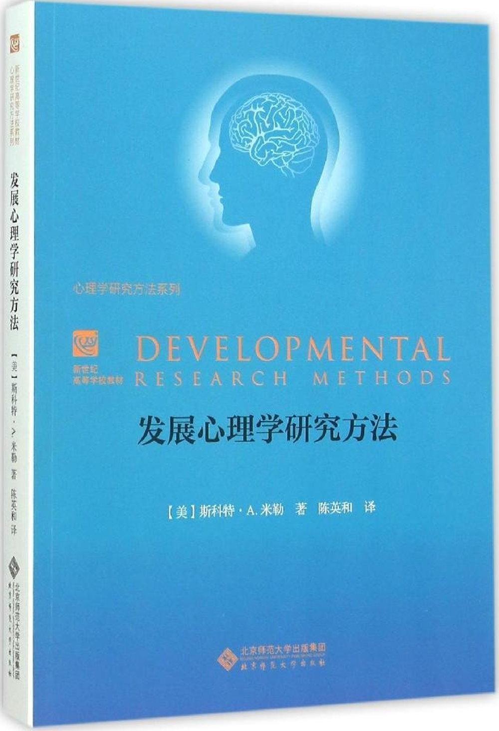 發展心理學研究方法