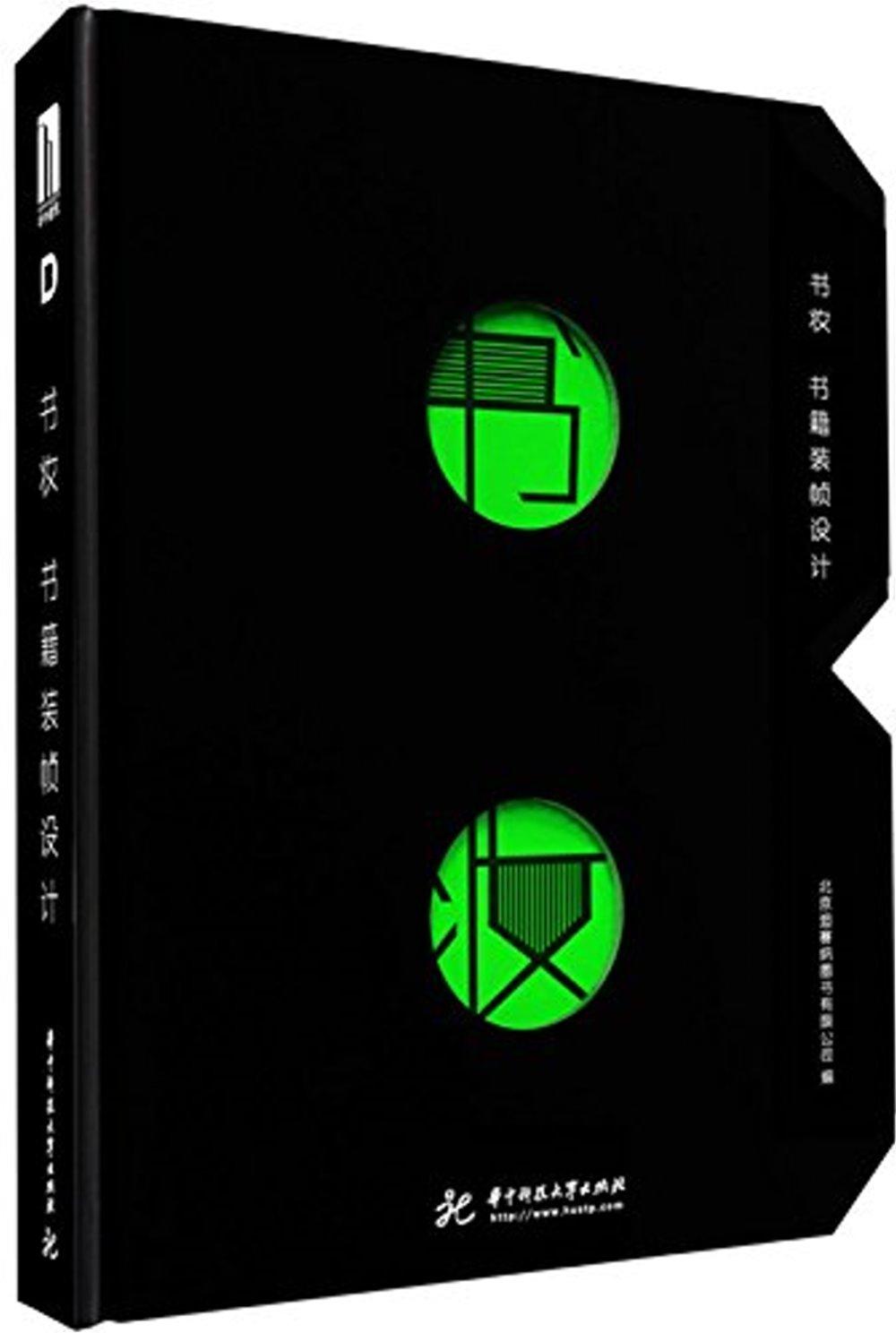 書妝:書籍裝幀設計