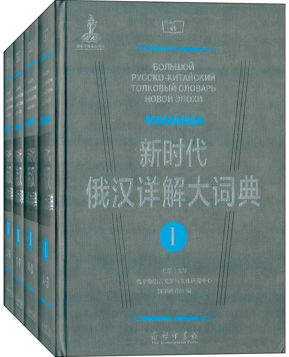 新時代俄漢詳解大詞典(全4卷)