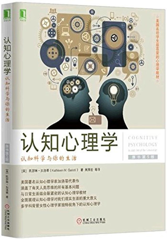 認知心理學:認知科學與你的生活(原書第5版)