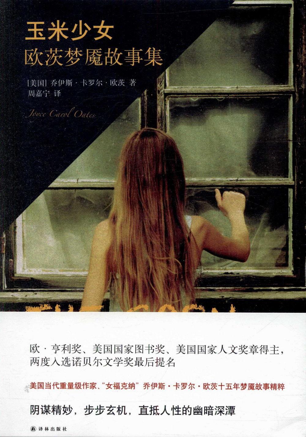 玉米少女:歐茨夢魘故事集