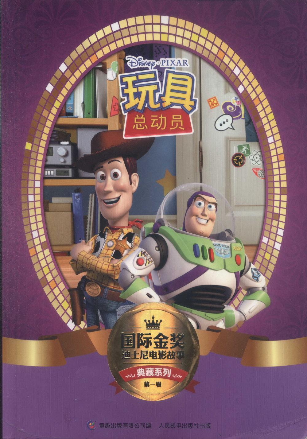 國際金獎迪士電影故事典藏系列(第一輯):玩具總動員