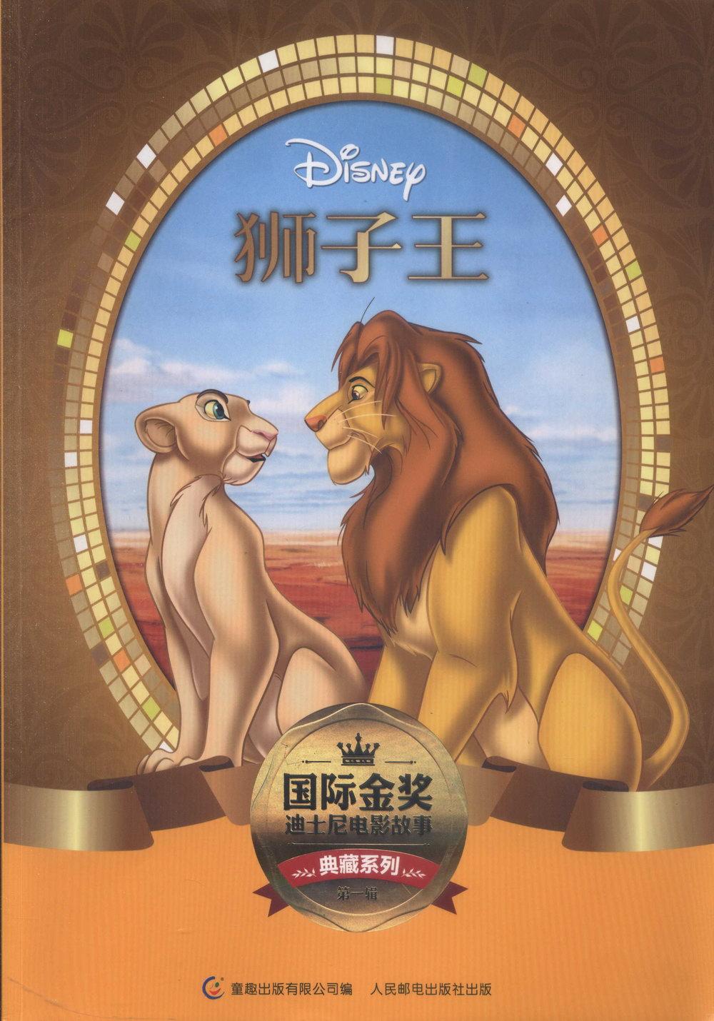 國際金獎迪士電影故事典藏系列 第一輯 :獅子王