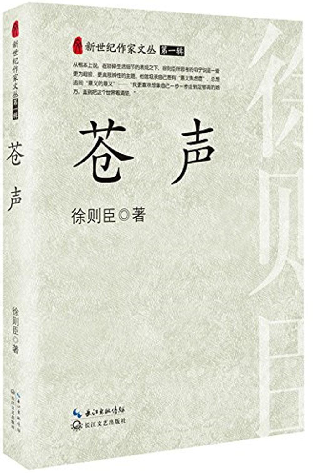 新世紀作家文叢(第一輯):蒼聲