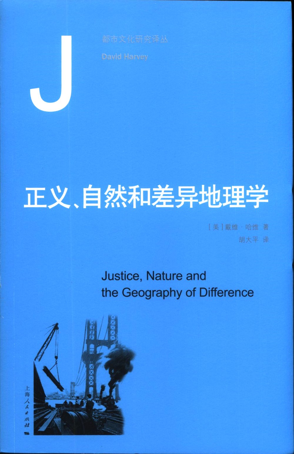 正義、自然和差異地理學