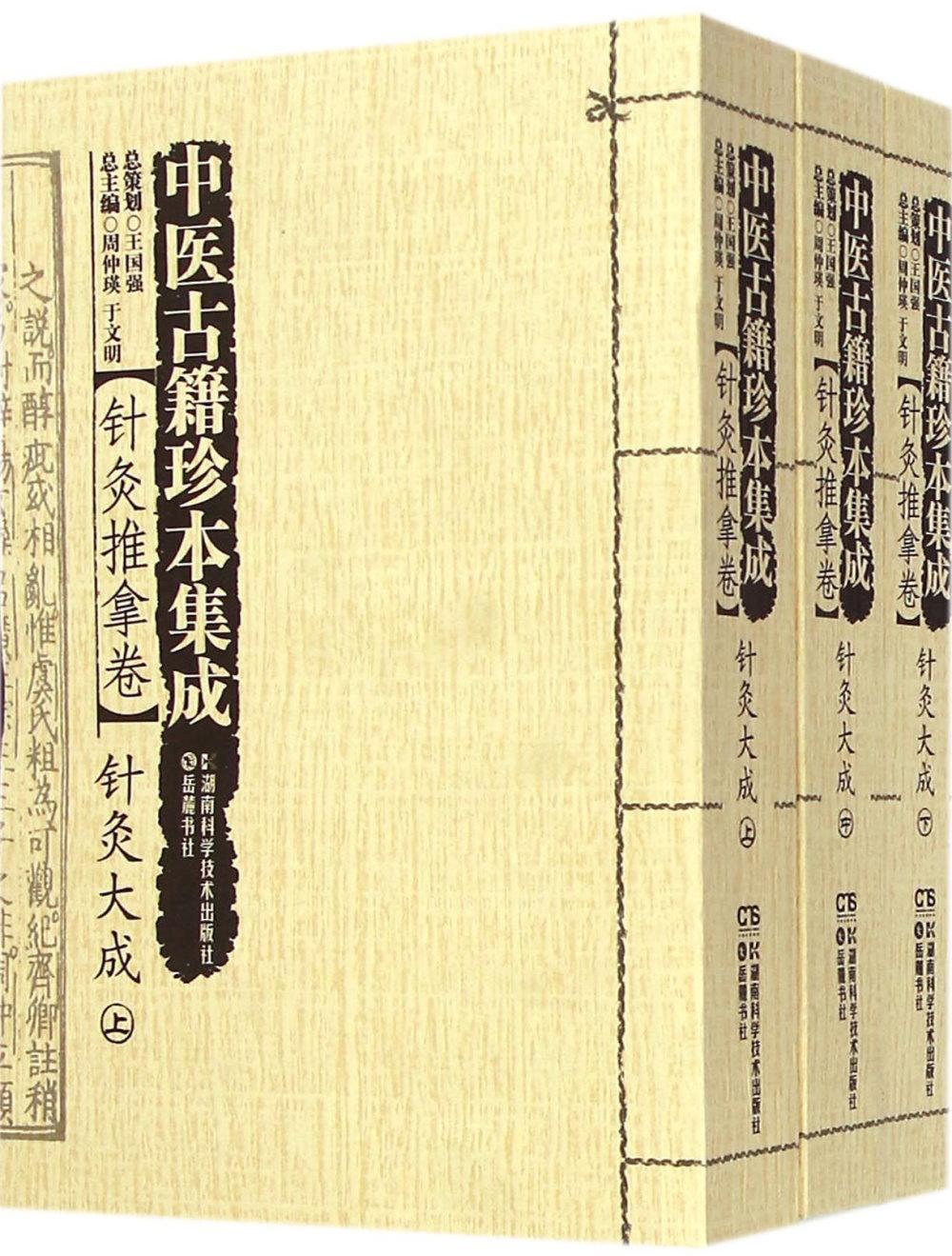 中醫古籍珍本集成·針灸推拿卷:針灸大成(上中下)