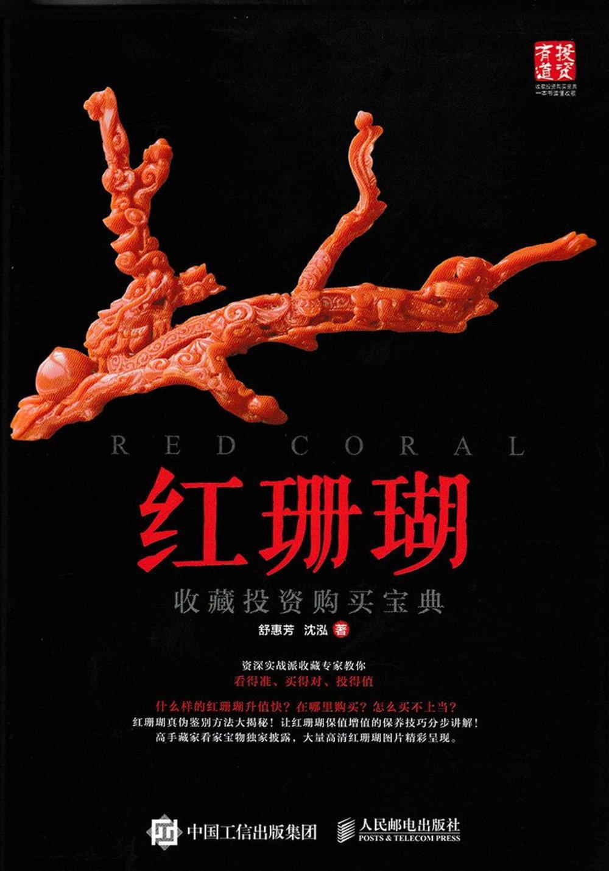 紅珊瑚收藏投資購買寶典