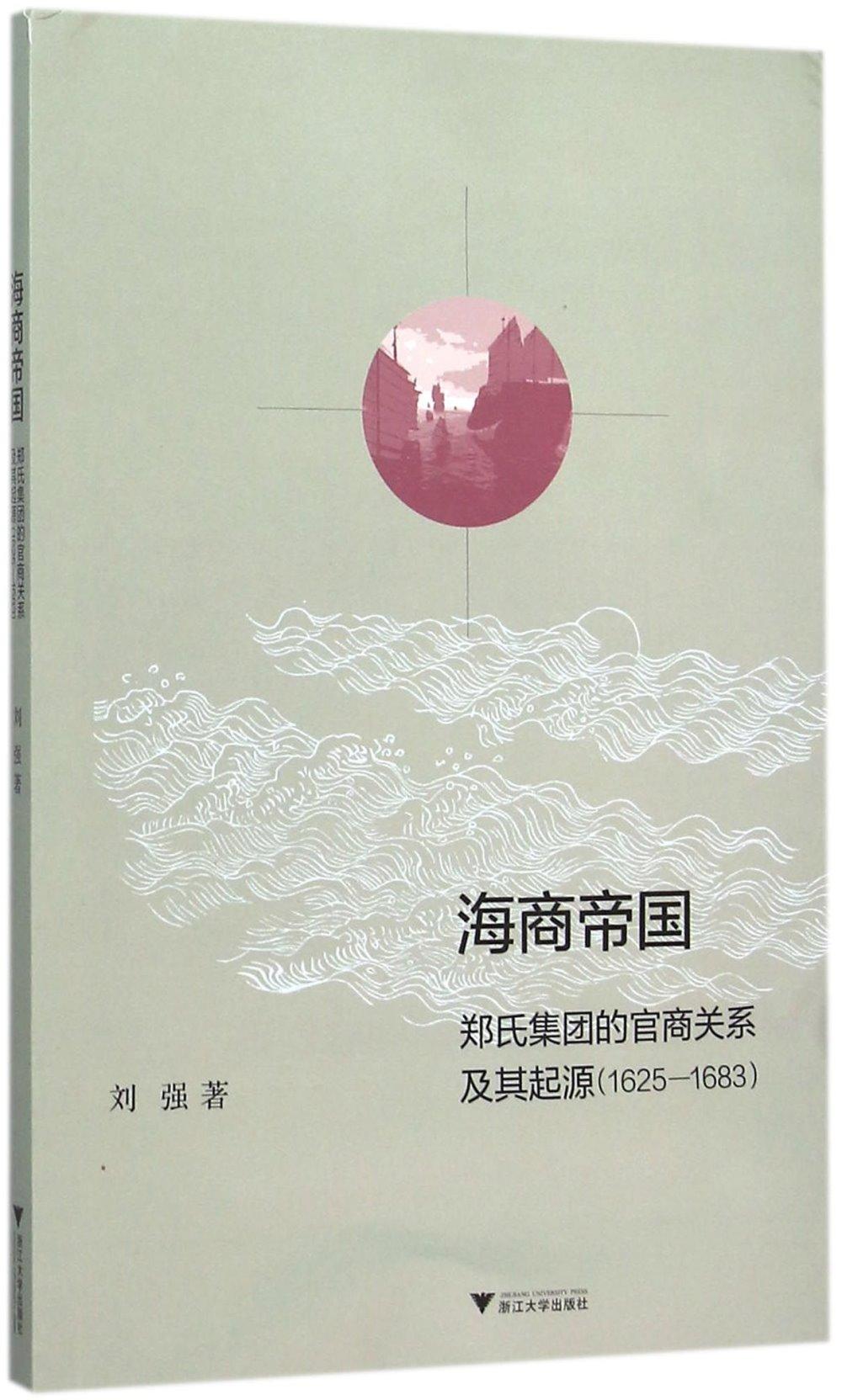 海商帝國:鄭氏集團的官商關系及其起源^(1625~1683^)