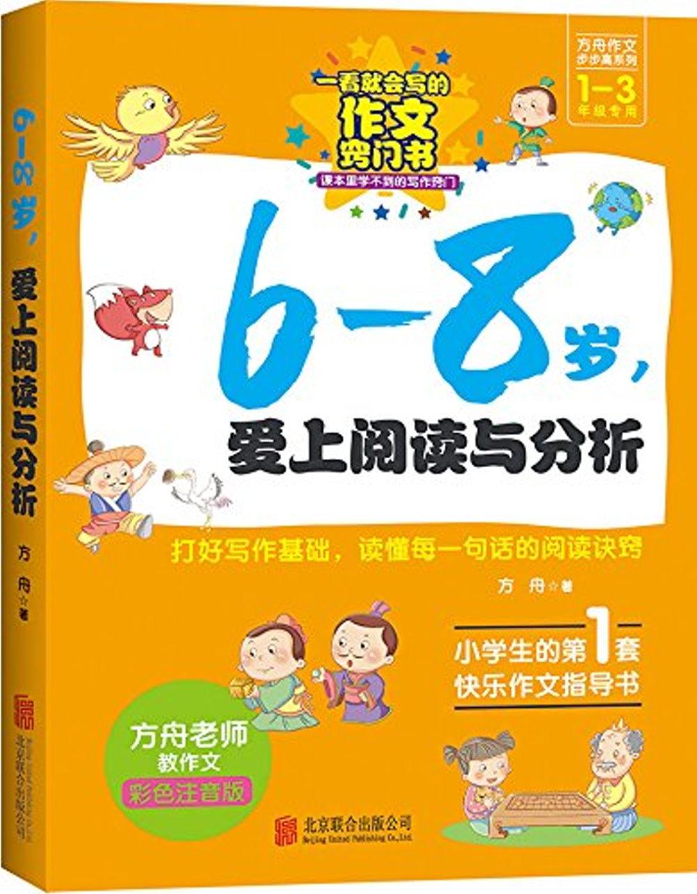 6~8歲,愛上閱讀與分析^(彩色注音版^)