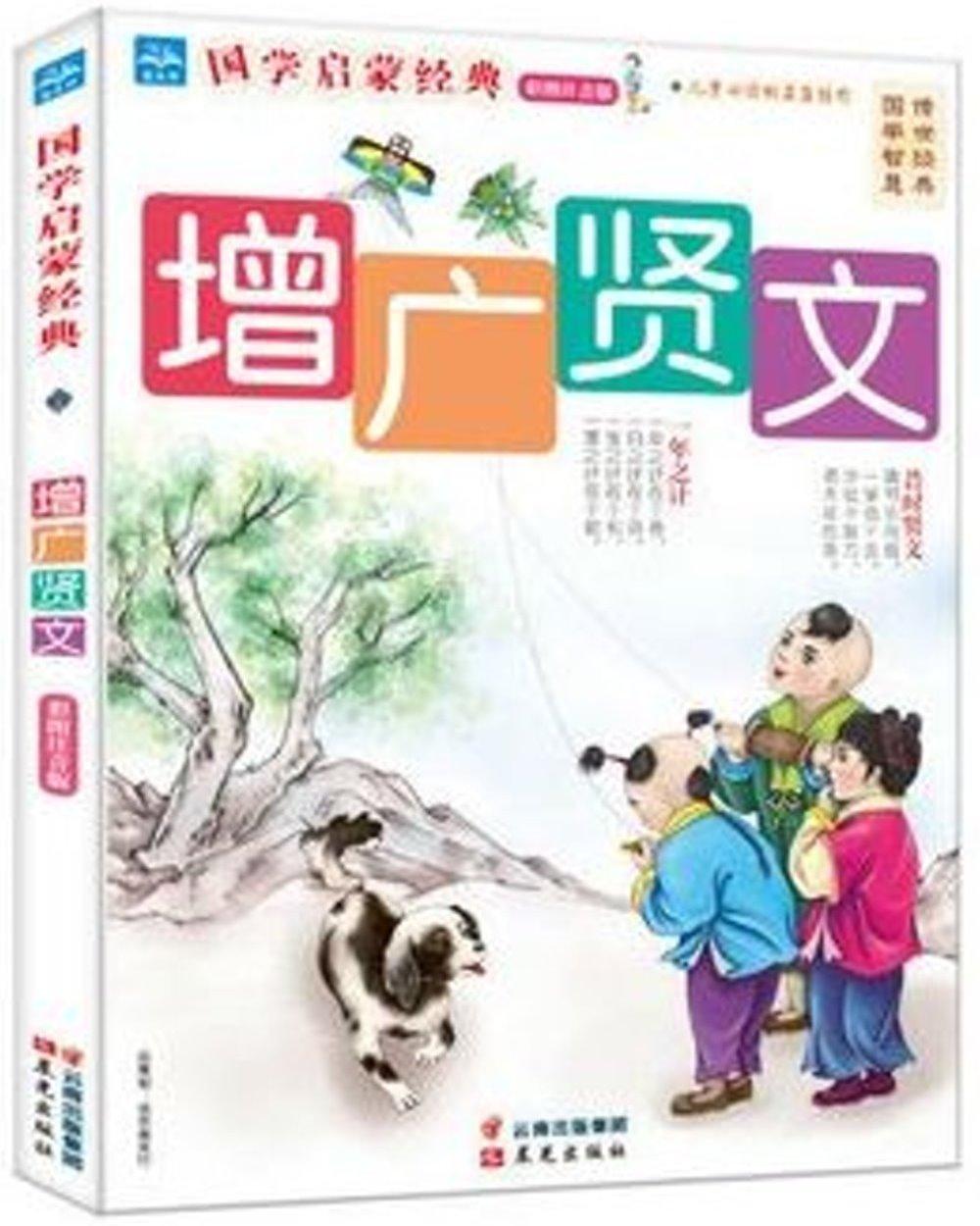 國學啟蒙 :增廣賢文^(彩圖注音版^)
